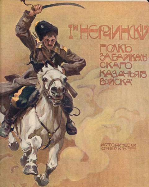 Portada del Primer Regimiento Nerchinsk de las tropas de Zabaikal Cossak de 1898